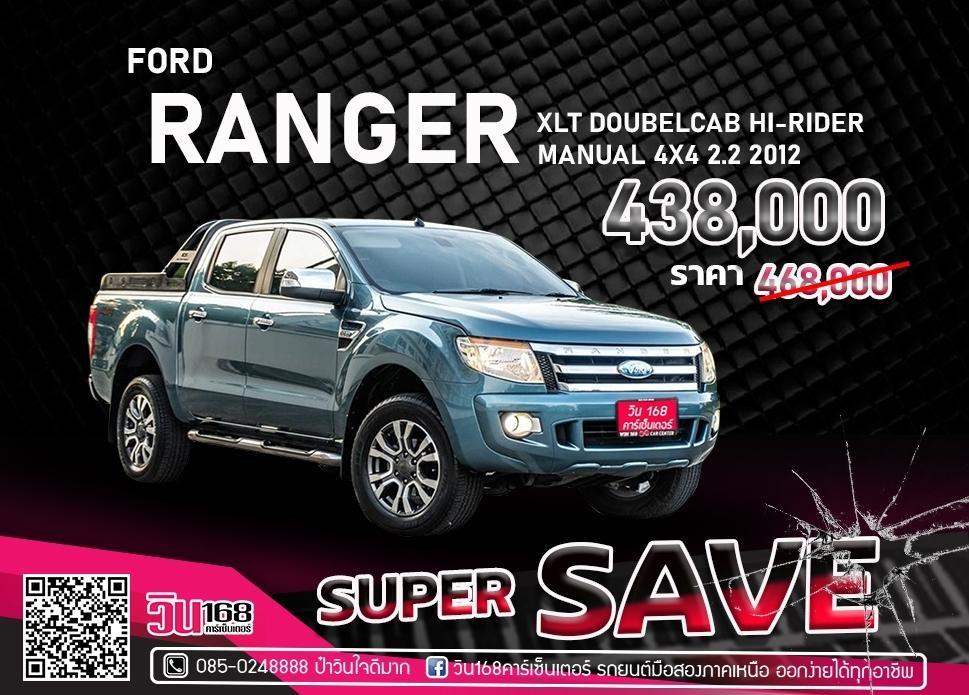 FORD RANGER XLT DOUBELCAB HI-RIDER MANUAL 4X4 2.2 ปี 2012 (F020)