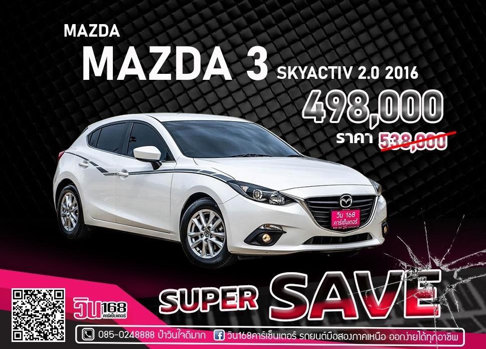 MAZDA 3 SKYACTIV 2.0 ปี 2016 จด 2017 ไมล์น้อย 40,000Km (M043)