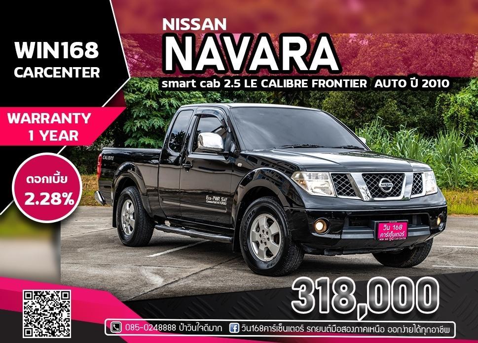 NISSAN NAVARA smart cab 2.5 LE CALIBRE FRONTIER AUTO ปี 2010 (N032)