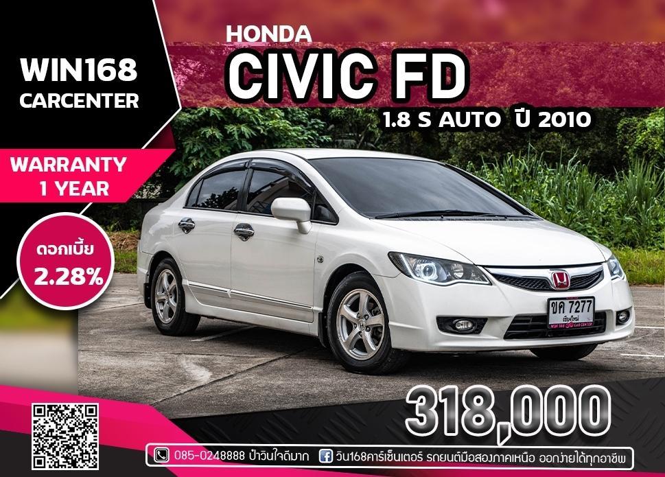 HONDA CIVIC FD 1.8 S AUTO  ไฟท้าย 8 เหลี่ยม ปี 2010  (H075)