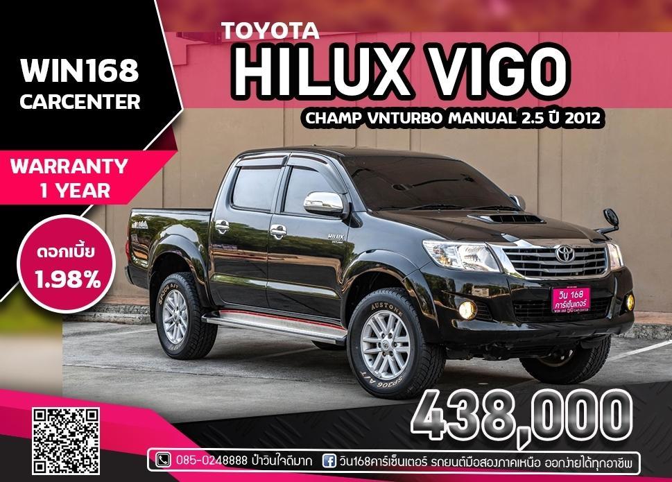 TOYOTA HILUX VIGO CHAMP VNTURBO MANUAL 2.5 ปี 2012 (T096)