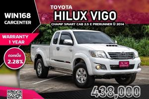 TOYOTA HILUX VIGO CHAMP SMART CAB 2.5 E PRERUNNER ปี 2014  (T119)