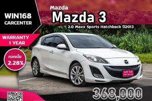 Mazda 3 2.0 Maxx Sports Hatchback ปี2013 (M055)