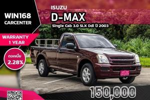 ISUZU D-MAX Single Cab 3.0 SLX Ddi ปี 2003 (I033)