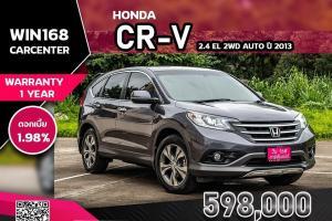 HONDA CR-V 2.4 EL 2WD AUTO ปี 2013 (H079)