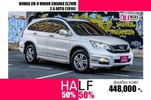 HONDA CR-V MINOR CHANGE EL2WD 2.4 AUTO ปี2010 (H044)