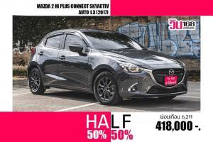 MAZDA 2 HI PLUS CONNECT SKYACTIV AUTO 1.3 ไมล์น้อย 2x,xxx ปี2017 (M019)